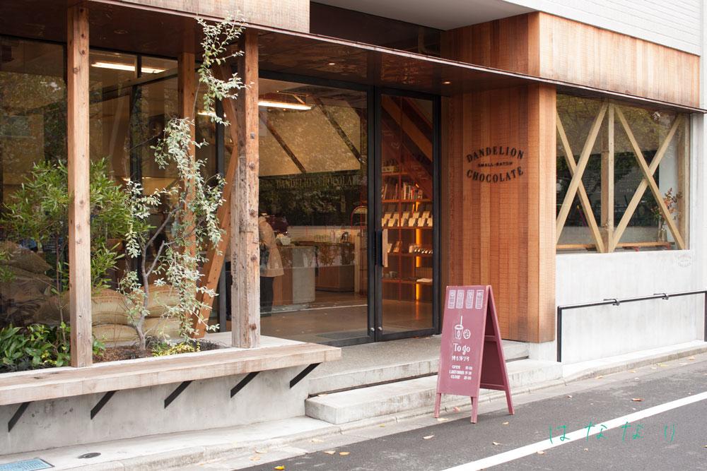 ダンデライオン・チョコレート ファクトリー&カフェ