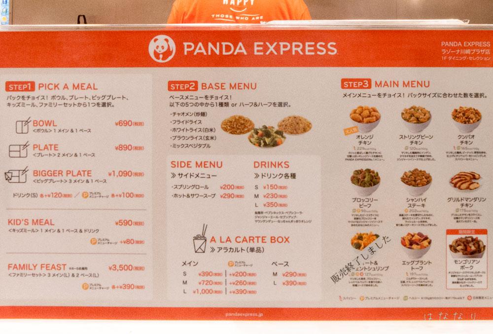 PANDA EXPRESS(パンダ エクスプレス)