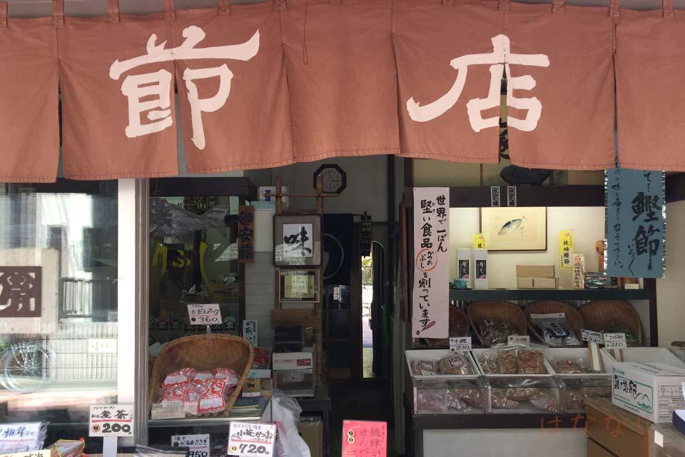 安藤鰹節店
