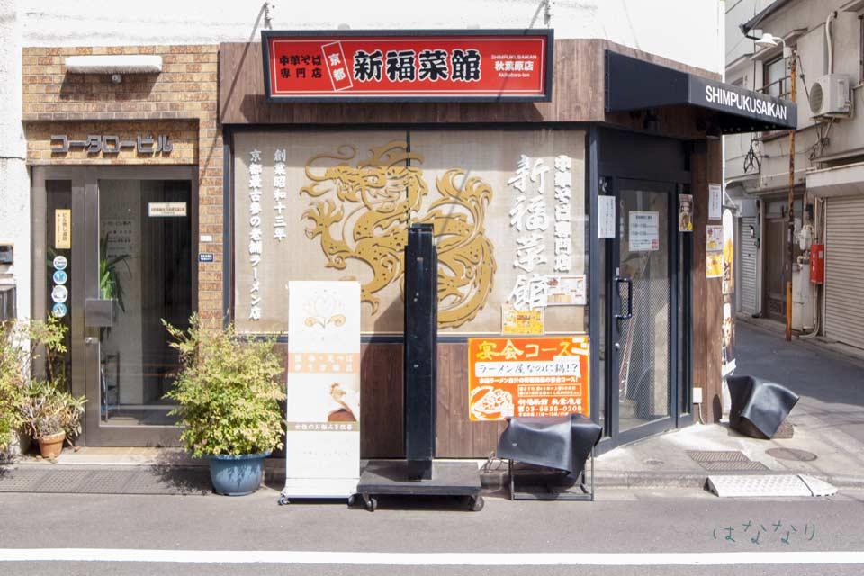 新福菜館 秋葉原店