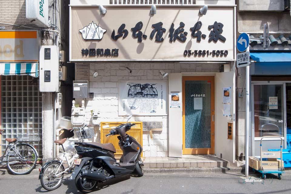 山本屋総本家神田和泉店