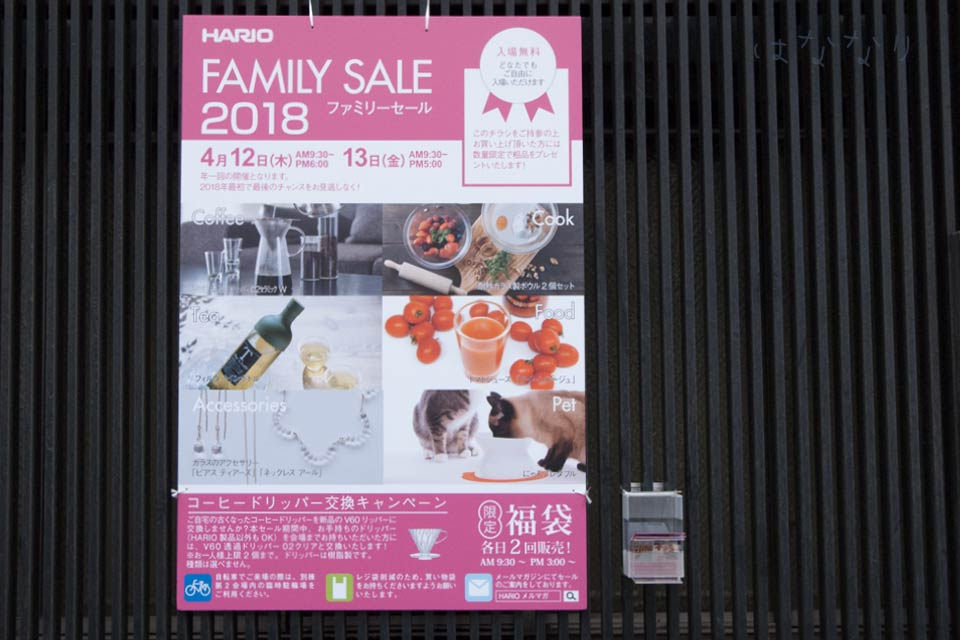 HARIOファミリーセール2018