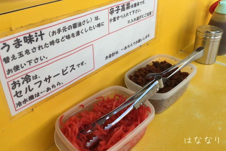 外せない生姜と辛子高菜のサービス